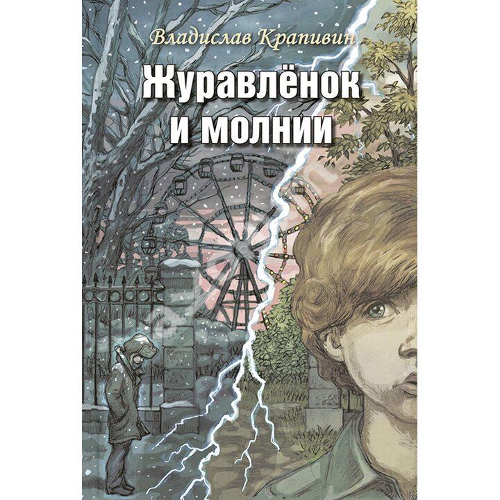 Журавлёнок и молнии. Роман для ребят и взрослых - Владислав Крапивин (978-5-91921-827-2)