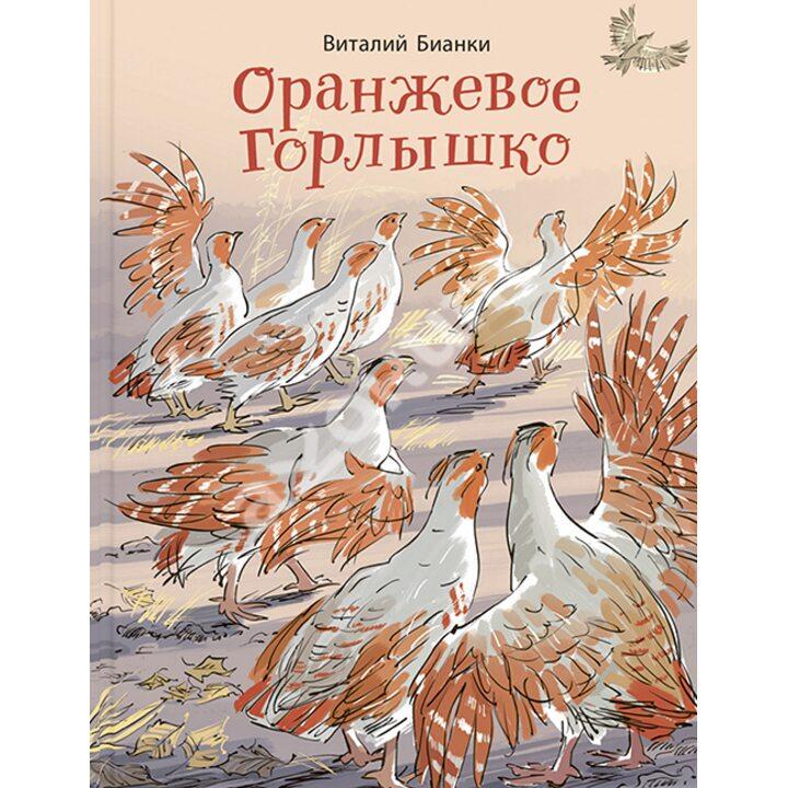 Оранжевое Горлышко - Виталий Бианки (978-5-91921-807-4)