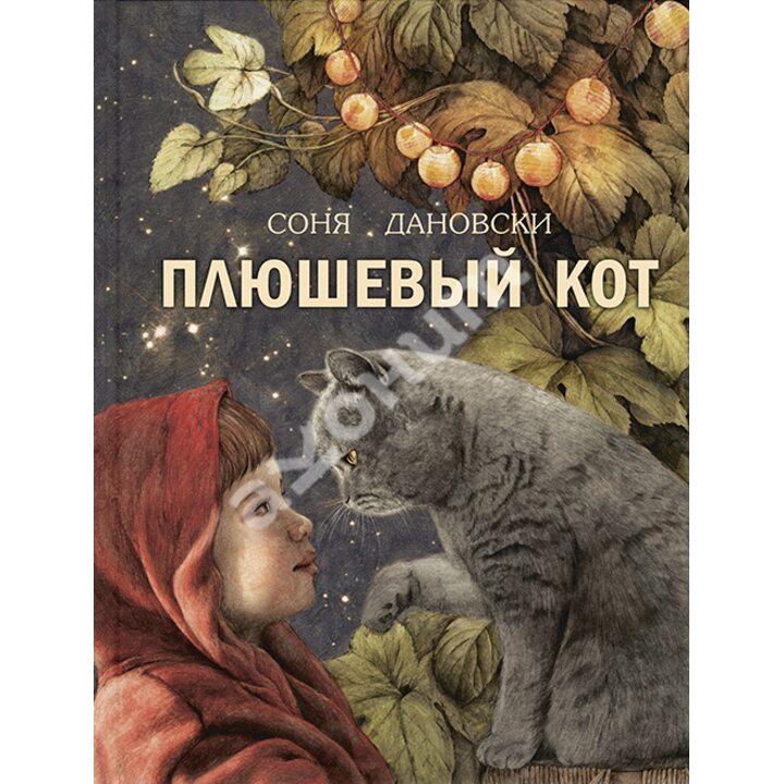 Плюшевый кот - Соня Дановски (978-5-91921-910-1)