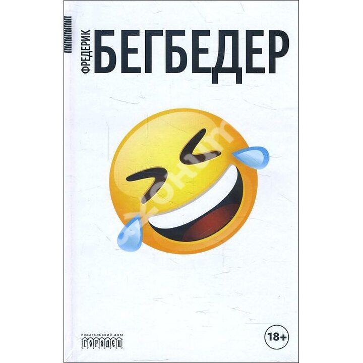 Человек, который плакал от смеха - Фредерик Бегбедер (978-5-907220-53-9)