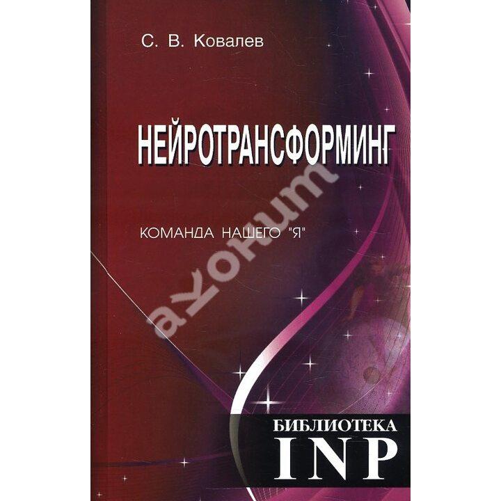 Нейротрансформинг. Команда нашего «Я» - Сергей Ковалев (978-5-6043762-1-8)