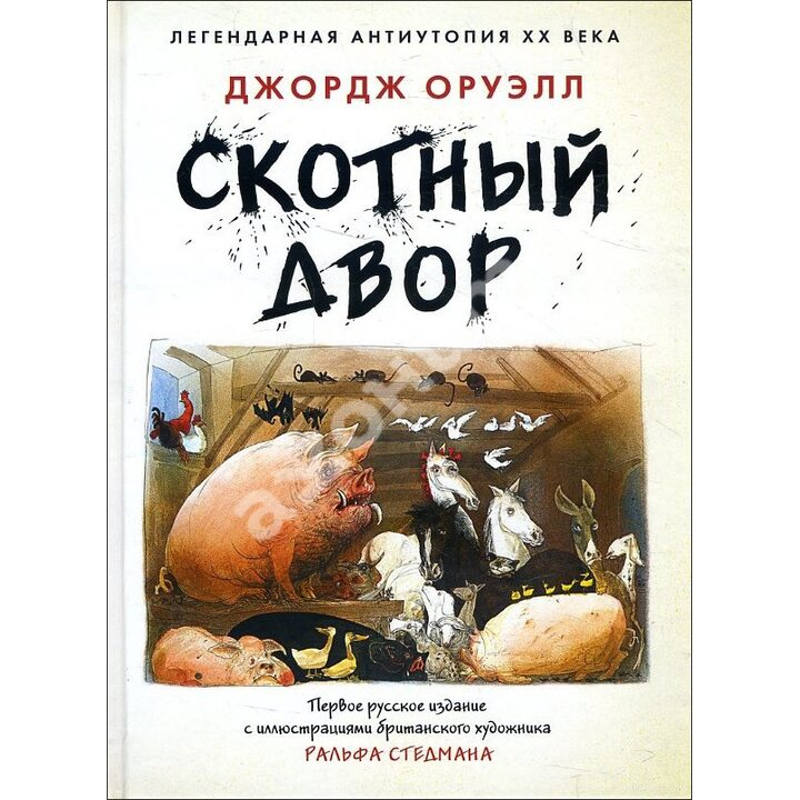 Скотный Двор - Джордж Оруэлл (978-5-8475-1311-1)