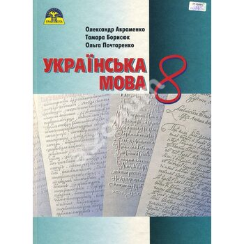 Українська мова 8 клас . Підручник вид . ГРАМОТИ