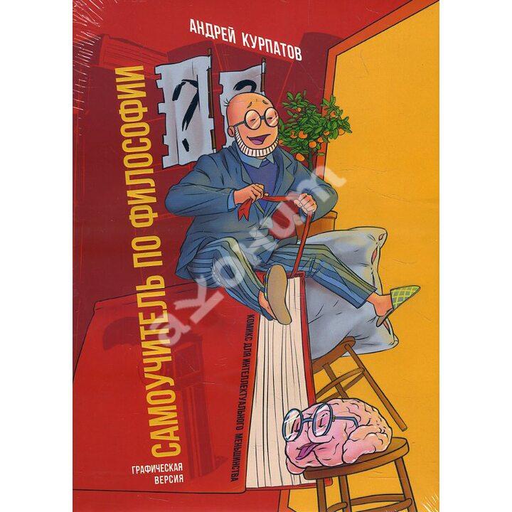 Самоучитель по философии. Комикс для интеллектуального меньшинства - Андрей Курпатов (978-5-6040992-6-1)
