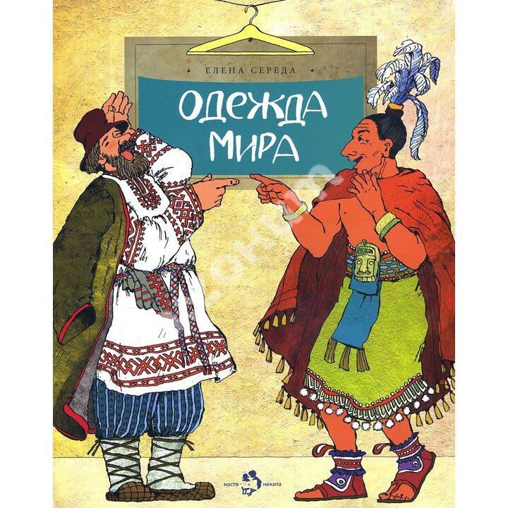 Одежда мира - Елена Середа (978-5-907312-25-8)