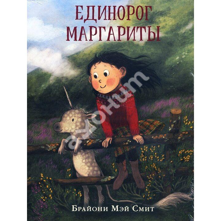Единорог Маргариты - Брайони Мэй Смит (978-5-4335-0856-9)