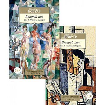 Друга стать . У 2 - х томах ( комплект )