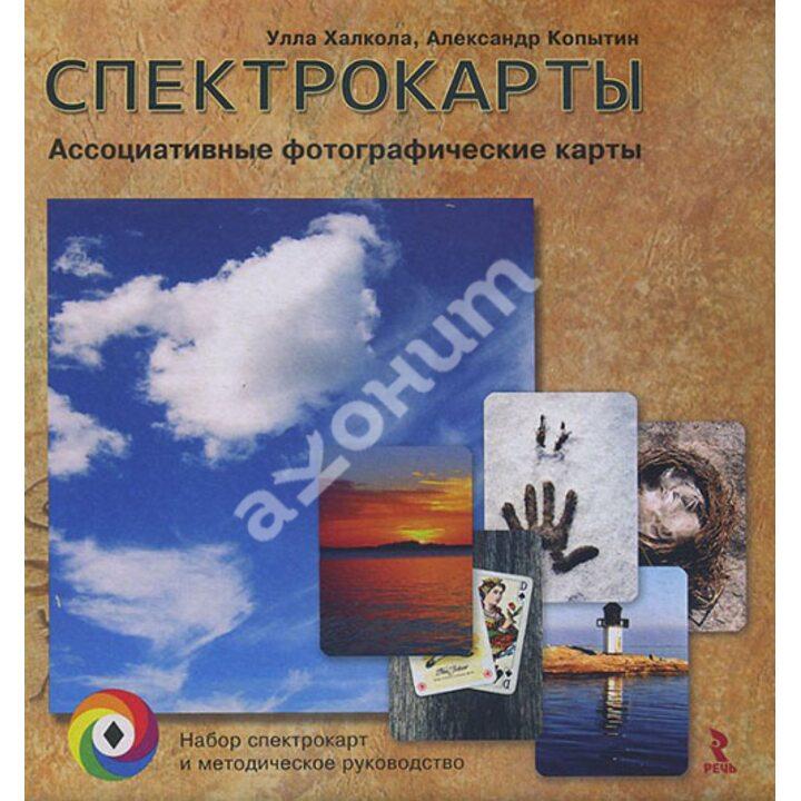 Спектрокарты. Ассоциативные фотографические карты (набор из 77 карточек) - Александр Копытин, Улла Халкола (978-5-9268-1284-5)