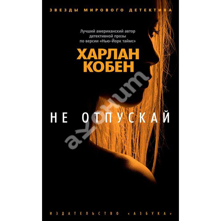 Не отпускай - Харлан Кобен (978-5-389-19001-6)