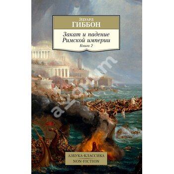 Захід і падіння Римської імперії . книга 2