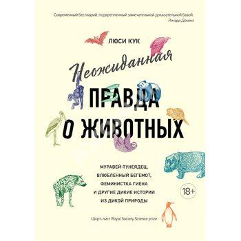 Несподівана правда про тварин : Муравей - дармоїд , закоханий бегемот , феміністка гієна і інші дикі