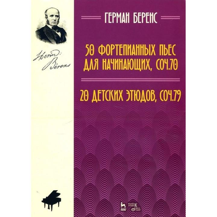 50 фортепианных пьес для начинающих, соч. 70. 20 детских этюдов, соч. 79. Ноты - Герман Беренс (978-5-8114-2766-6)