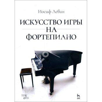 Мистецтво гри на фортепіано