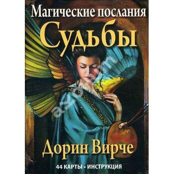 Магічні послання долі ( 44 карти + інструкція )