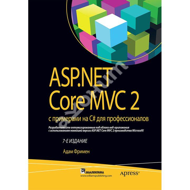 ASP.NET Core MVC 2 с примерами на C# для профессионалов - Адам Фримен (978-5-6041394-3-1)