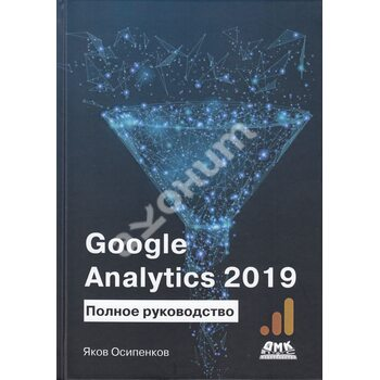 Google Analytics 2019 : Повне керівництво