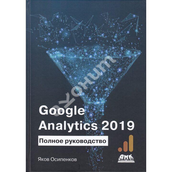 Google Analytics 2019: Полное руководство - Яков Осипенков (978-5-97060-788-6)