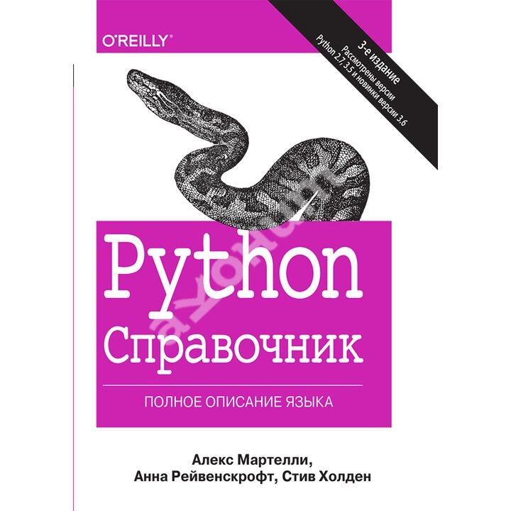 Python. Справочник. Полное описание языка - Алекс Мартелли (978-5-6040723-8-7)