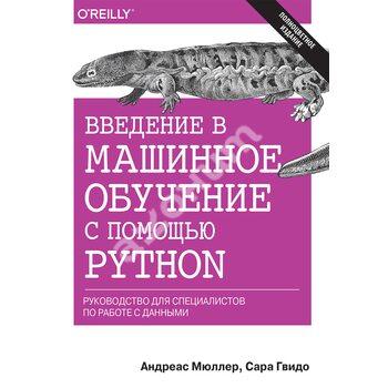 Введення в машинне навчання за допомогою Python . Керівництво для фахівців по роботі з даними