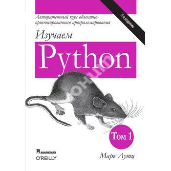 Вивчаємо Python . Том 1