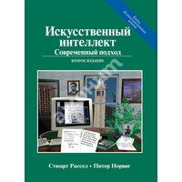 Искусственный интеллект: современный подход, 2-е издание