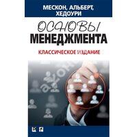 Основы менеджмента. Классическое издание