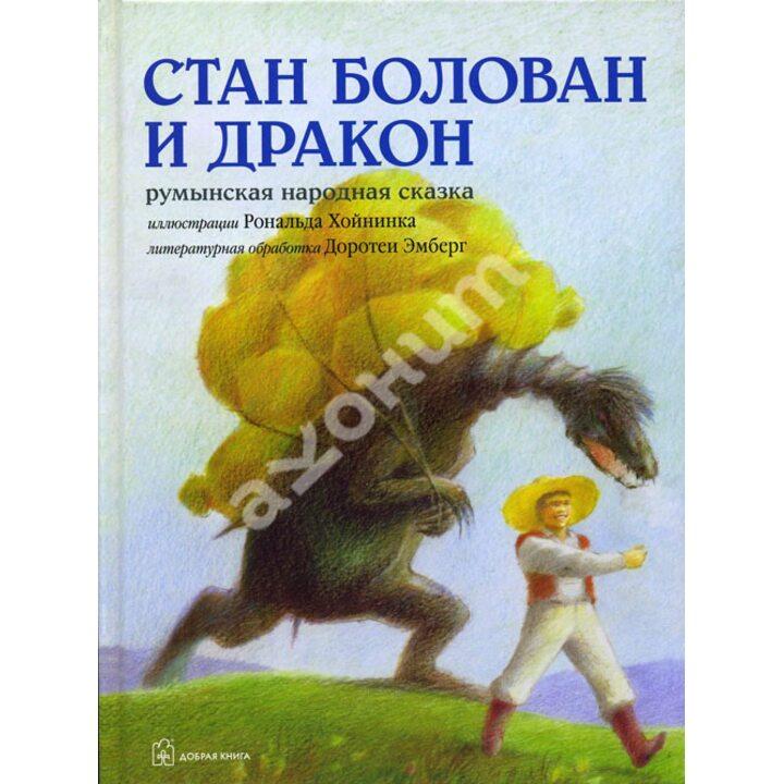 Стан Болован и дракон. Румынская народная сказка - (978-5-98124-623-4)