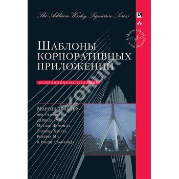 Шаблони корпоративних додатків ( Signature Series )