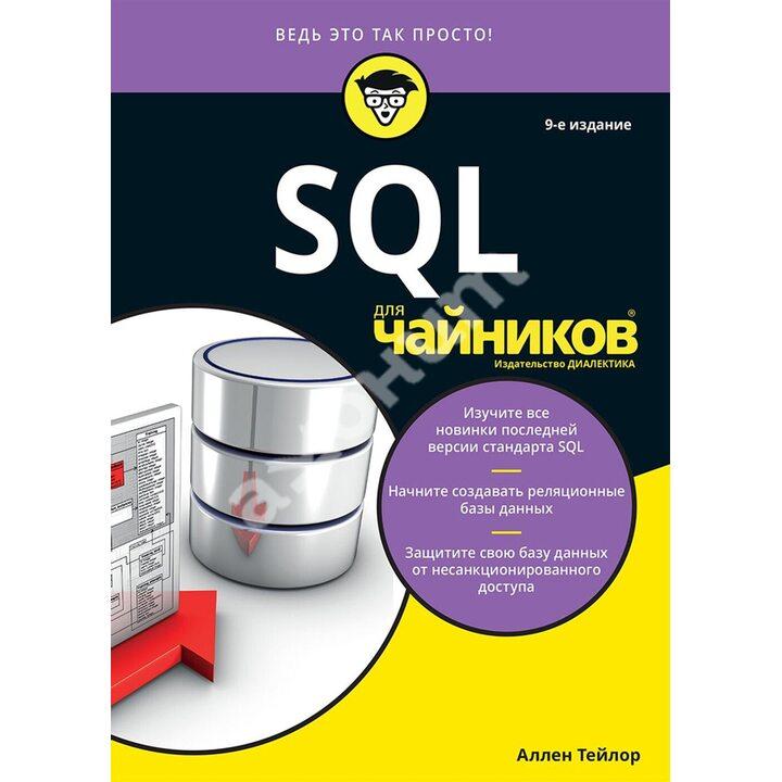 SQL для чайников - Аллен Тейлор (978-5-907144-81-1)