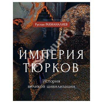 Імперія тюрків . Історія великої цивілізації