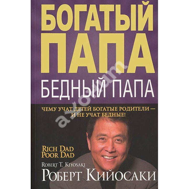 Богатый папа, бедный папа - Роберт Кийосаки (978-985-15-2805-5)