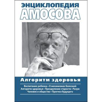 Енциклопедія Амосова . алгоритм здоров'я