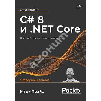 C # 8 і .NET Core . Розробка і оптимізація