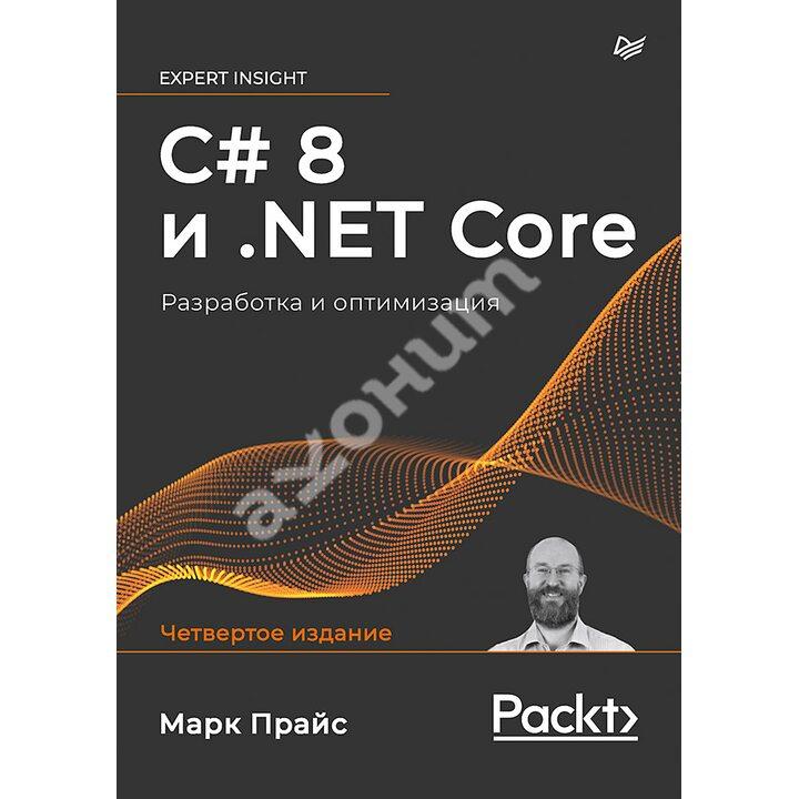 C# 8 и.NET Core. Разработка и оптимизация - Марк Прайс (978-5-4461-1700-0)