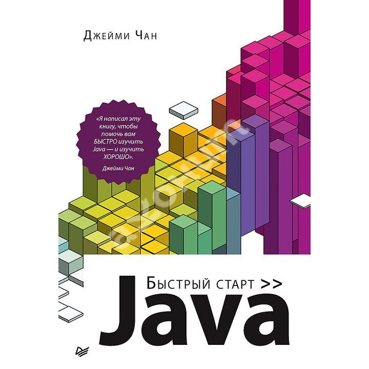 Java: быстрый старт - Джейми Чан (978-5-4461-1801-4)