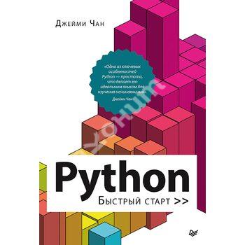Python : швидкий старт