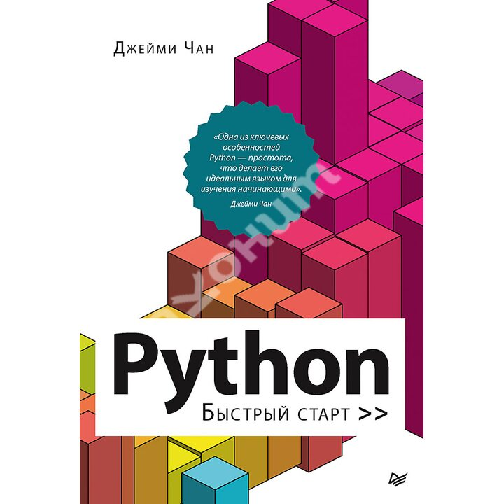 Python: быстрый старт - Джейми Чан (978-5-4461-1800-7)