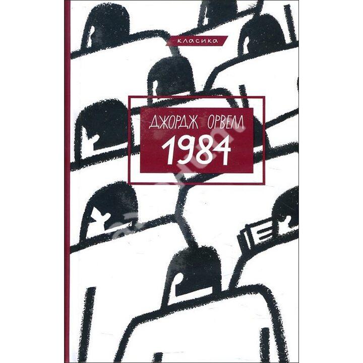 1984 - Джордж Орвелл (978-966-993-391-1)