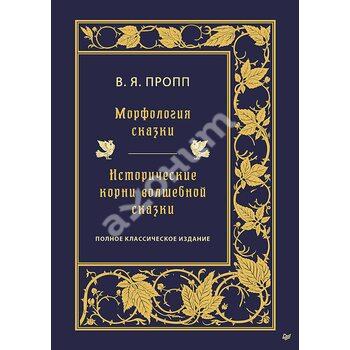 Морфологія казки . Історичні корені чарівної казки