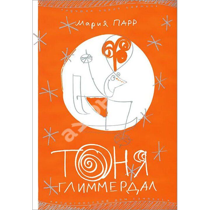 Тоня Глиммердал - Мария Парр (978-5-91759-971-7)