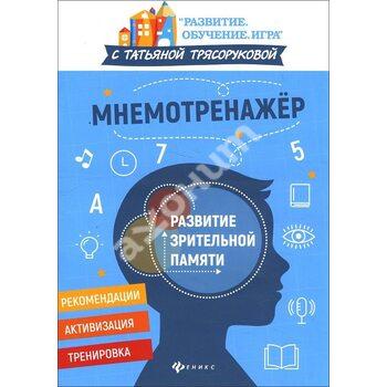 Мнемотренажер : розвиток зорової пам'яті