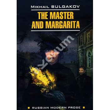 The Master and Margarita / Мастер и Маргарита (книга для чтения на английском языке)