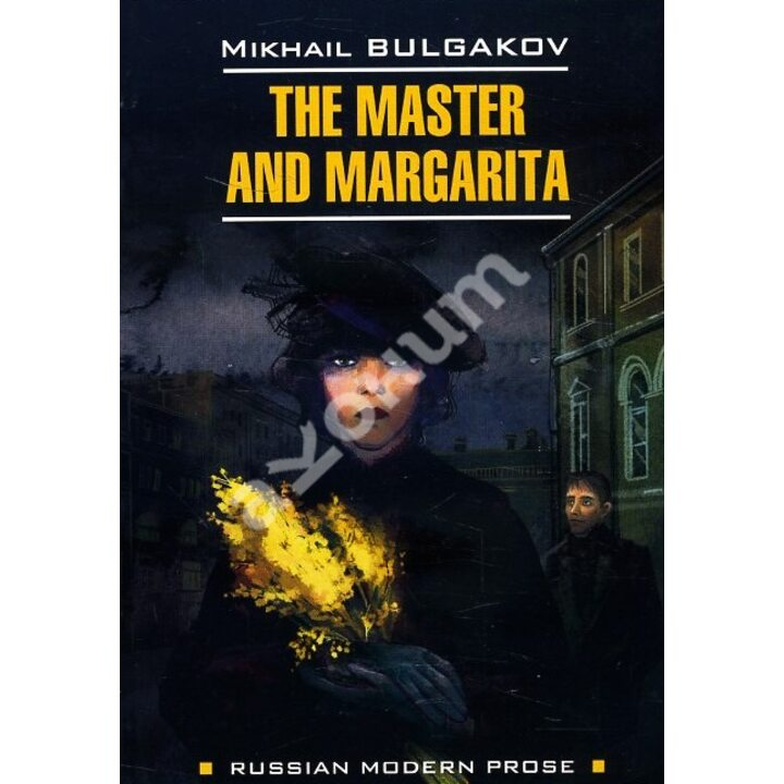 The Master and Margarita / Мастер и Маргарита (книга для чтения на английском языке) - Михаил Булгаков (978-5-9925-1453-7)