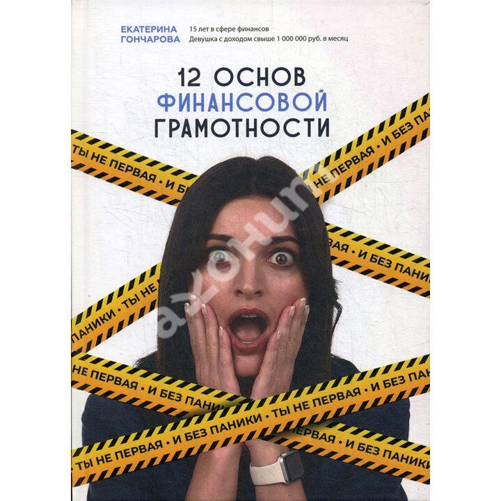 12 основ финансовой грамотности. Ты не первая и без паники - Екатерина Гончарова (978-5-00144-211-0)