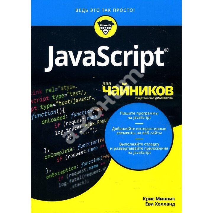 JavaScript для чайников - Ева Холланд, Крис Минник (978-5-907144-47-7)
