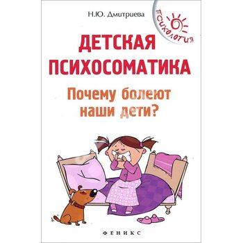 Дитяча психосоматика . Чому хворіють наші діти ?