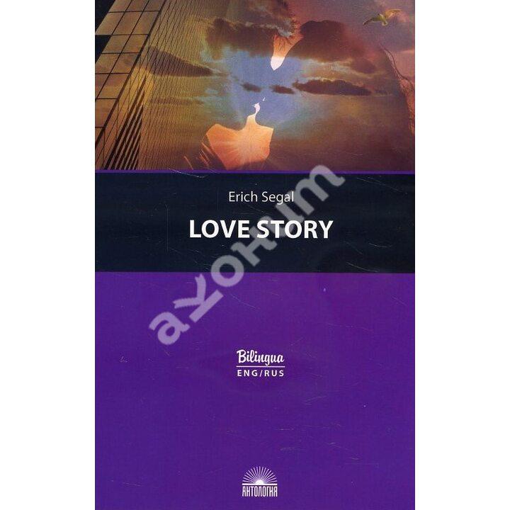 Love story / История любви - Эрик Сигал (978-5-907097-49-0)