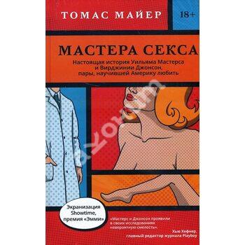 Майстри сексу . Справжня історія Вільяма Мастерса і Вірджинії Джонсон