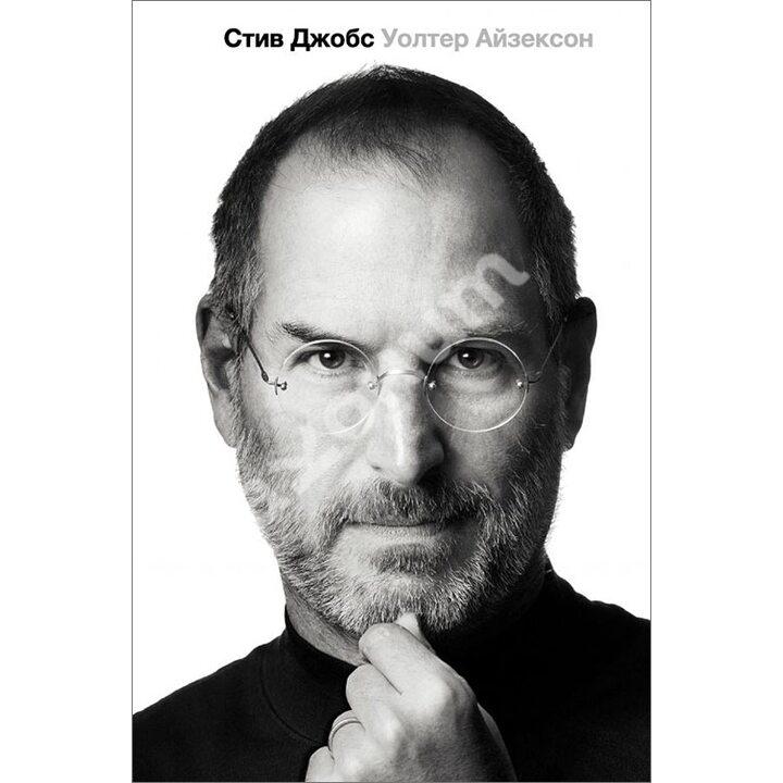 Стив Джобс - Уолтер Айзексон (978-5-17-077871-3)
