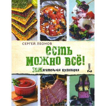 Їсти можна все ! ЗОЖігательная кулінарія . книга 2